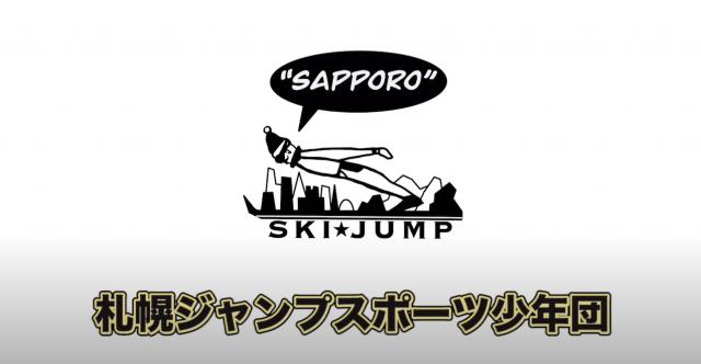 札幌ジャンプスポーツ少年団